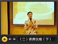 心馨茶文化讲座视频展示
