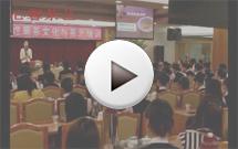 心馨机关事务管理局茶文化讲座视频