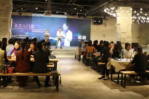 心馨《茶艺入门篇》视频课程发布会