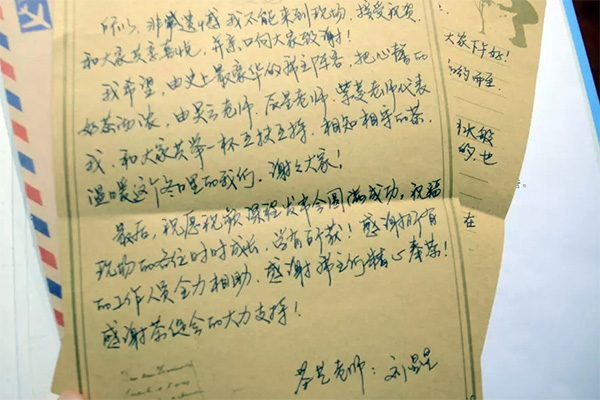 刘星星老师的一封信