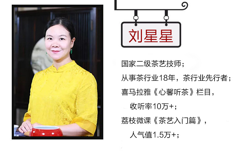 刘星星茶艺老师