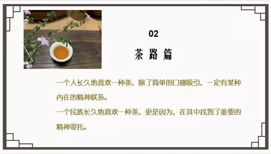 刘星星中国茶的人文思想讲座